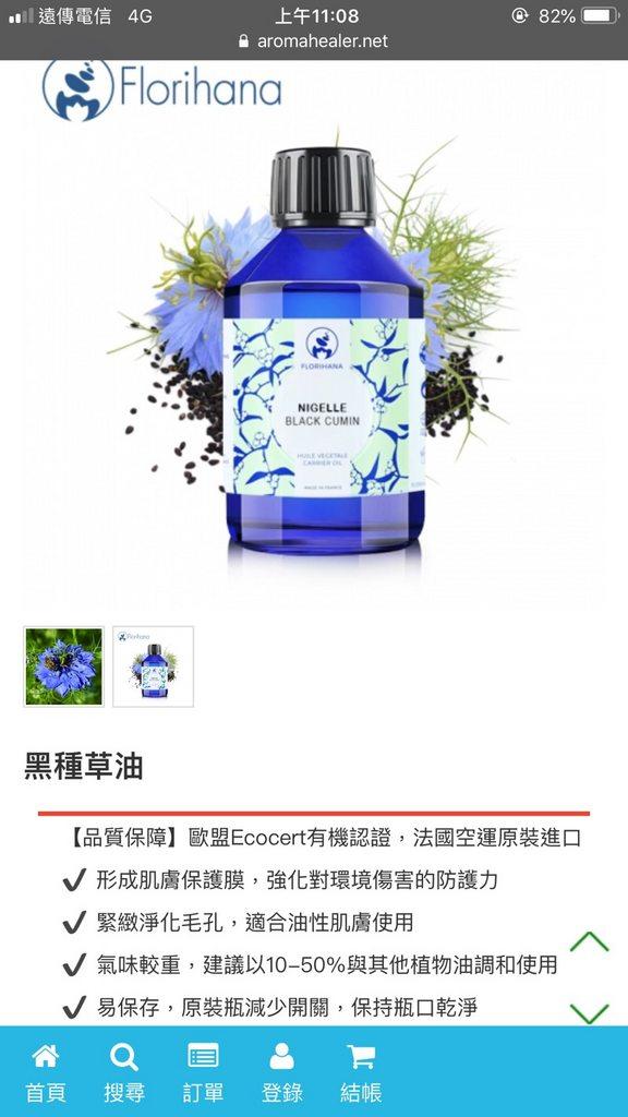 芳療家 植物油 - 芳療板 | Dcard