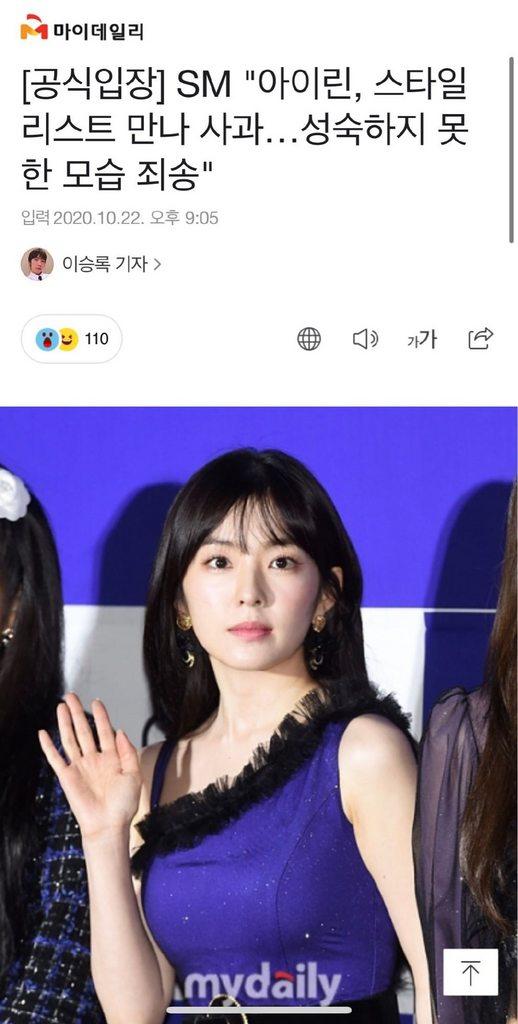 Red Velvet Irene道歉全文+SM官方說明 - 追星板 | Dcard