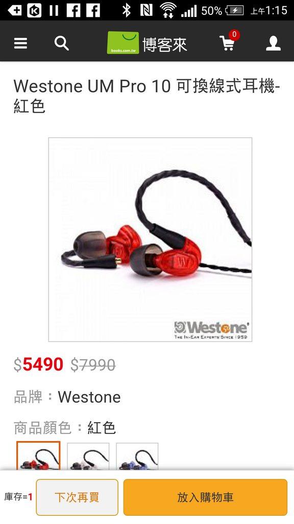 #開箱 #耳機 Westone um pro 10不專業開箱(文長+圖多) - 3C板   Dcard
