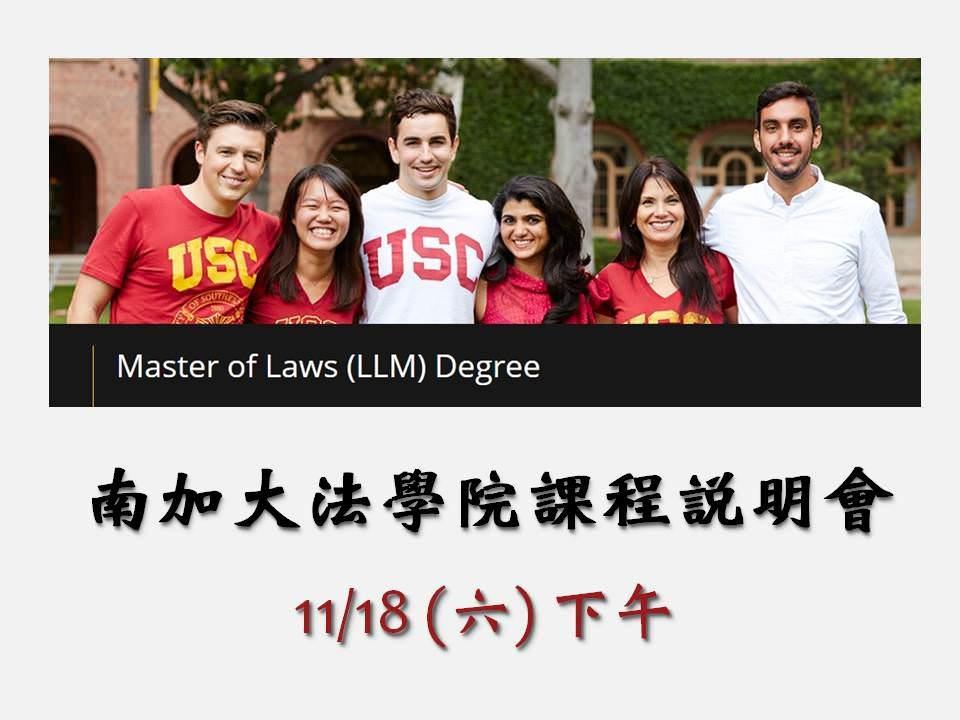 11/18 (六) 南加大 USC 法學院課程說明會 - 留學板 | Dcard