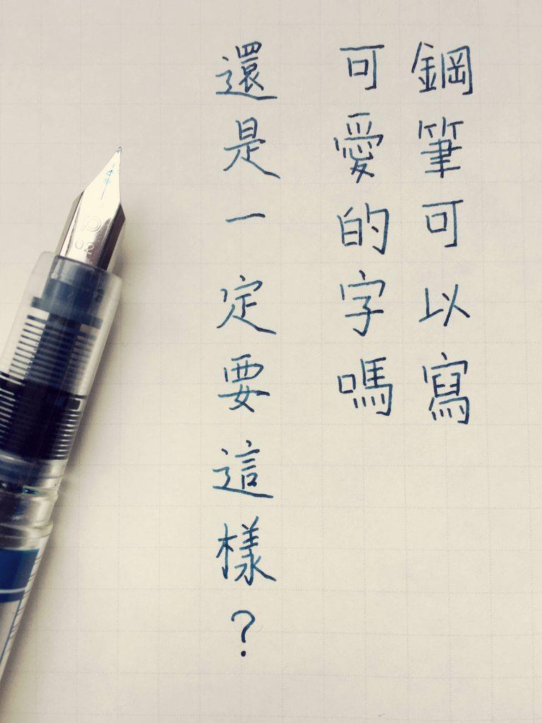 #鋼筆 可以寫可愛字體嗎? - 手作板 | Dcard