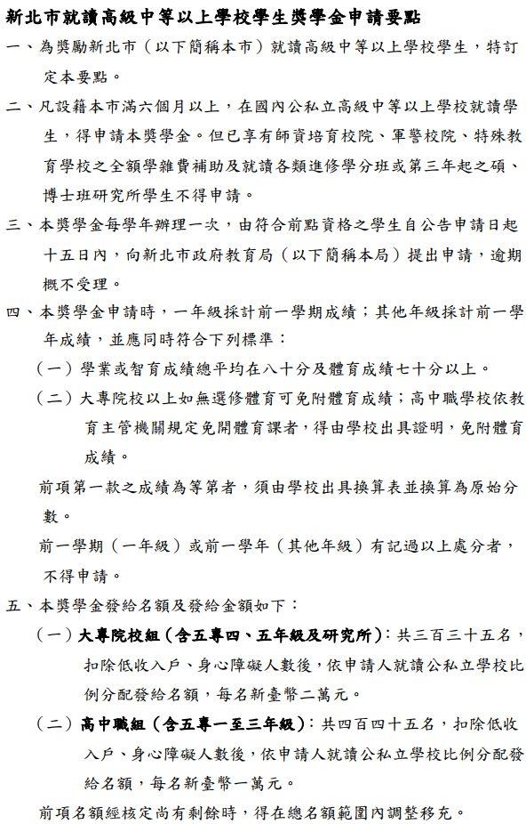 新北市教育局兩萬元獎學金(不限弱勢身分) - 逢甲大學板 | Dcard