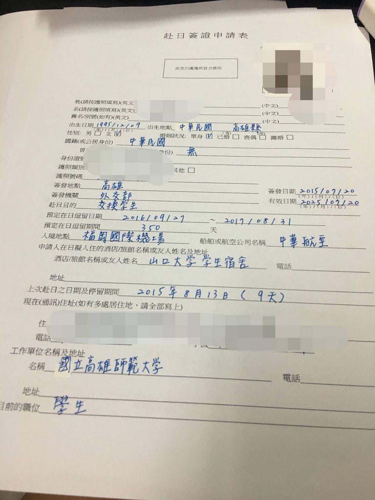 #日本留學簽證 #高雄交協 - 留學板   Dcard