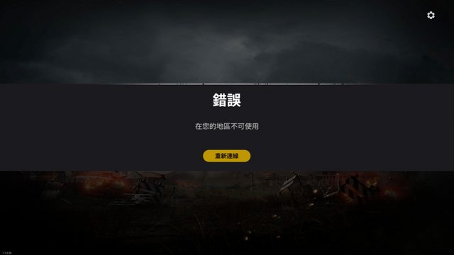 PUBG LITE 登入問題 - 遊戲板 | Dcard