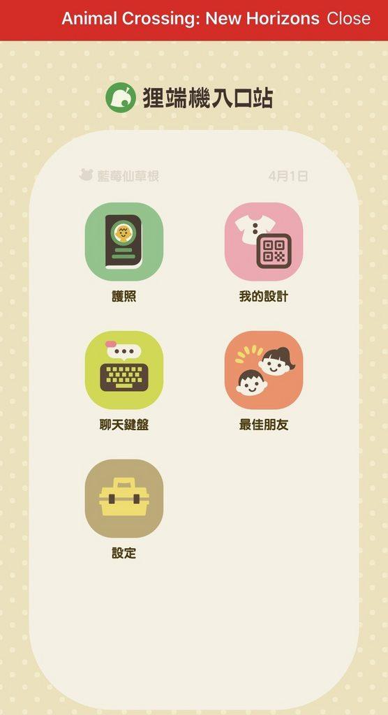 如何掃服裝的QR code&用app快速聊天(圖多) - 動物森友會板   Dcard