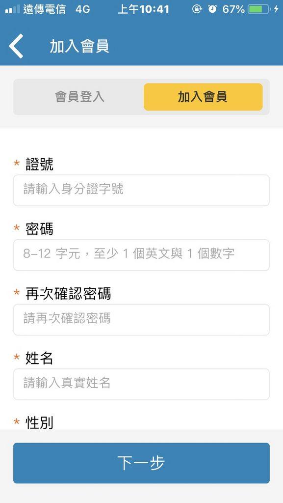 #分享 你知道嗎!?臺鐵也有電子車票 - App板 | Dcard