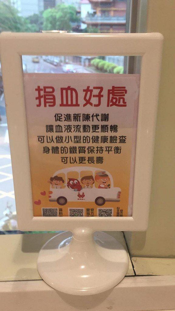 #圖 捐血談 - 心情板 | Dcard