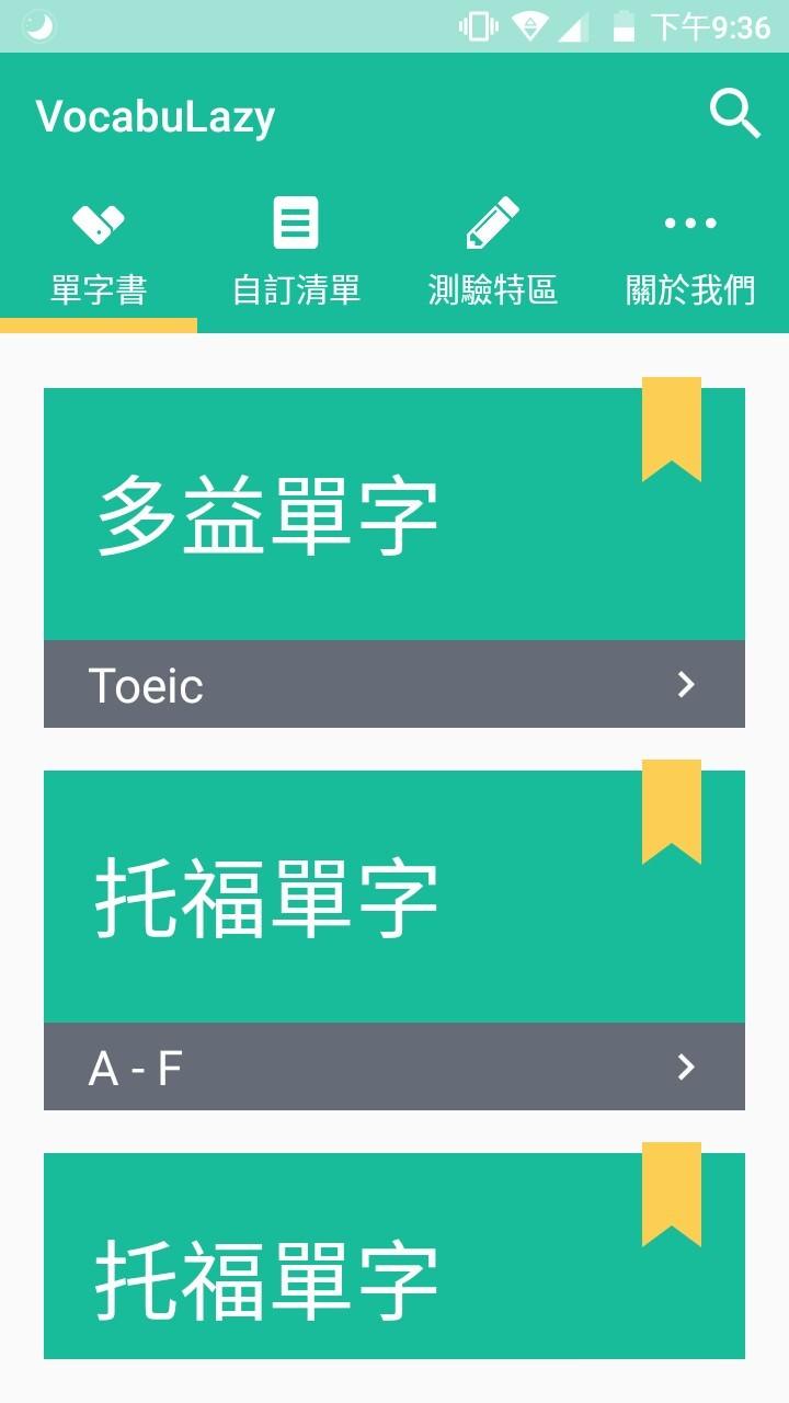 #英文單字 app推薦 - 考試板   Dcard