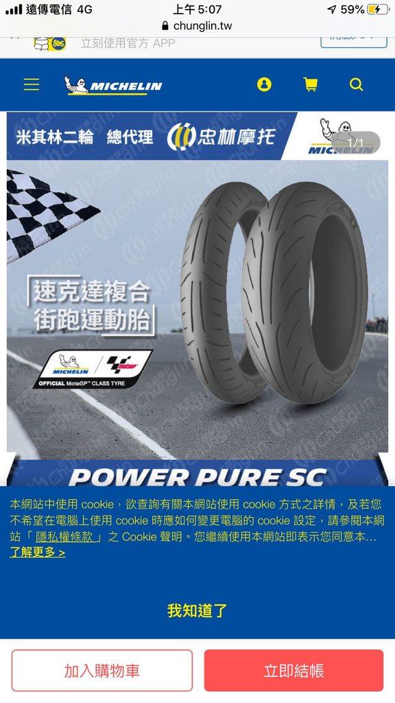 請益13吋輪胎前輪選擇 - 汽機車板 | Dcard
