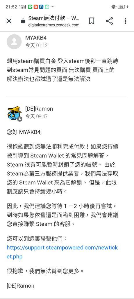 steam儲值後無法使用遊戲內購 - 遊戲板   Dcard