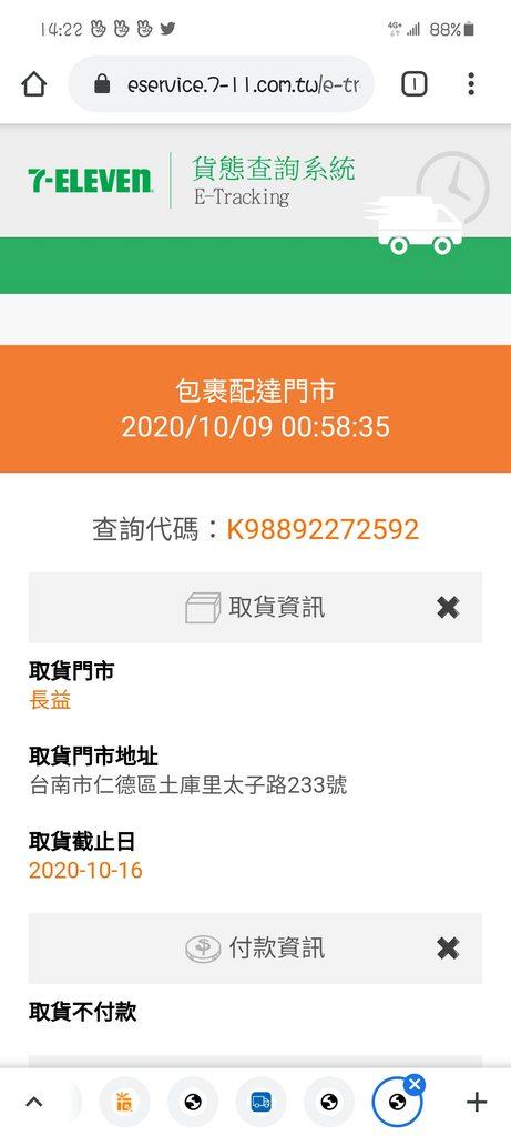 7-11交貨便填錯電話號碼!! - 網路購物板 | Dcard
