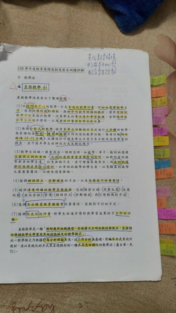 109特教(身障)教檢pass之不專業分享文☘️(超詳細版) - 教師板   Dcard