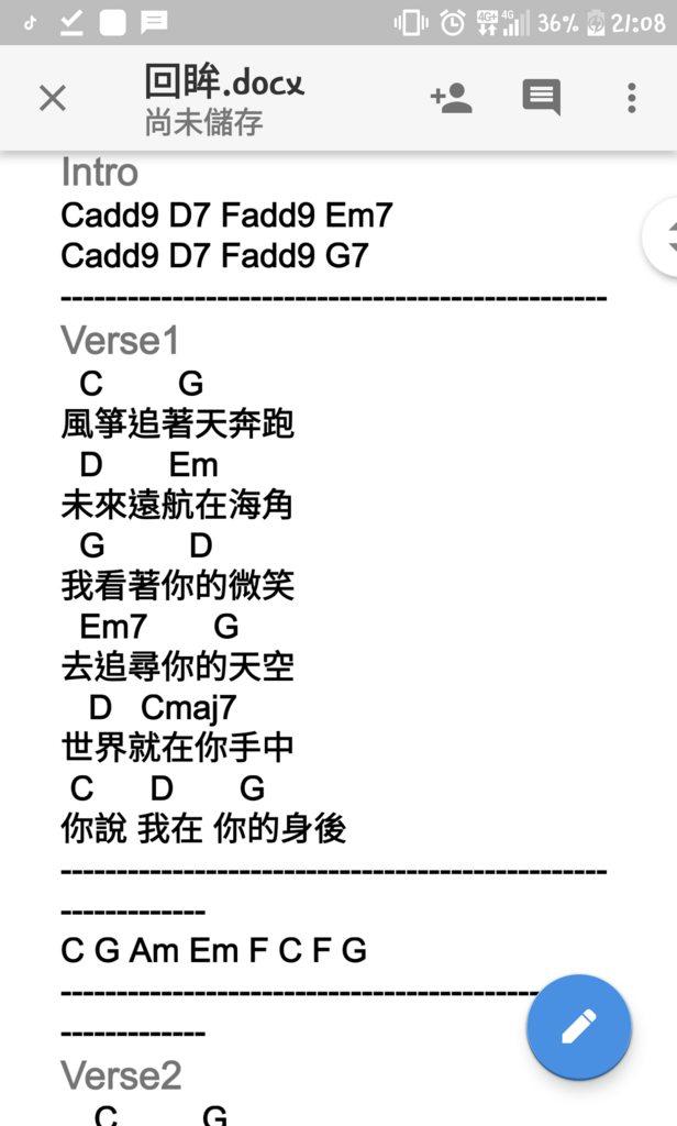 #畢業歌 回眸 吉他譜 - 音樂板 | Dcard