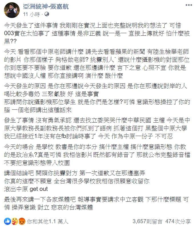 中原教師歧視陸生,統神火大開噴 - 時事板   Dcard