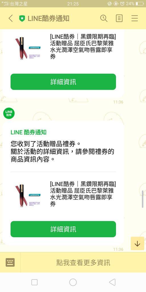 #情報 Line酷券買麥當勞送小鋼筆 - 美妝板   Dcard