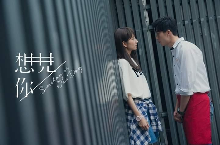 #臺劇 想見你 第9集 劇情討論區 (雷) - 戲劇綜藝板 | Dcard