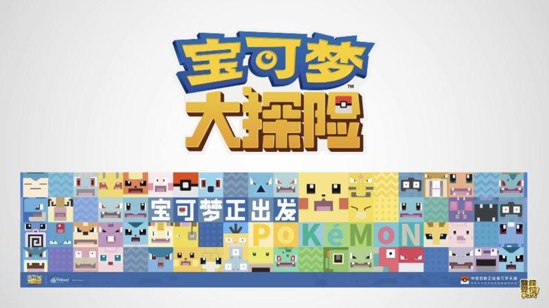 #Switch #3DS #手遊 2019 精靈寶可夢 事業戰略發表會 - 遊戲板 | Dcard