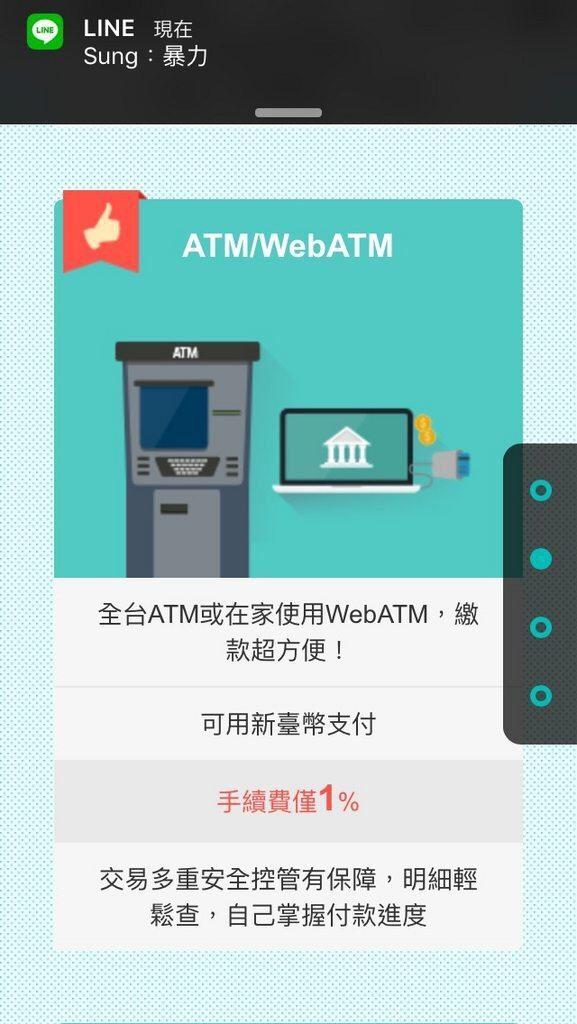 #淘寶 手續費問題&玉山銀行簽帳卡 - 網路購物板 | Dcard