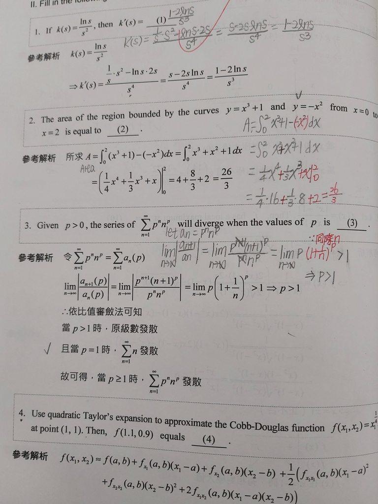 微積分三個小觀念 - 數學板   Dcard