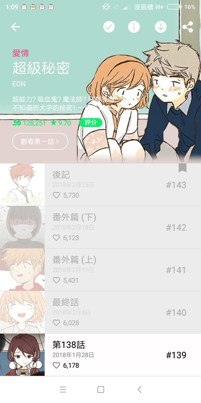 WEBTOON漫畫(愛情篇 - 動漫板 | Dcard