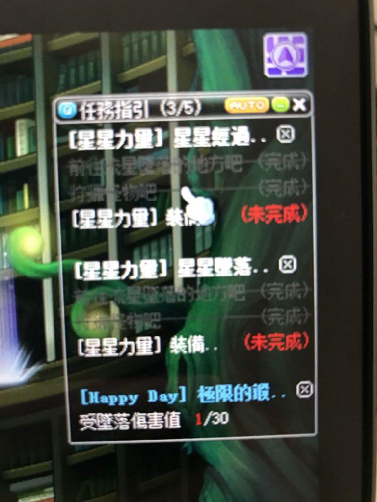 新楓之谷 星星力量裝備 - 遊戲板 | Dcard
