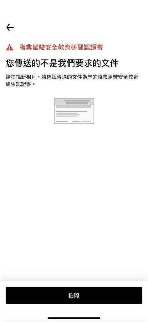 職業駕駛安全教育研習認證書到底是什麼 </p> </div><!-- .center-block .entry-content --> </article><!-- #post-## -->  <nav class=