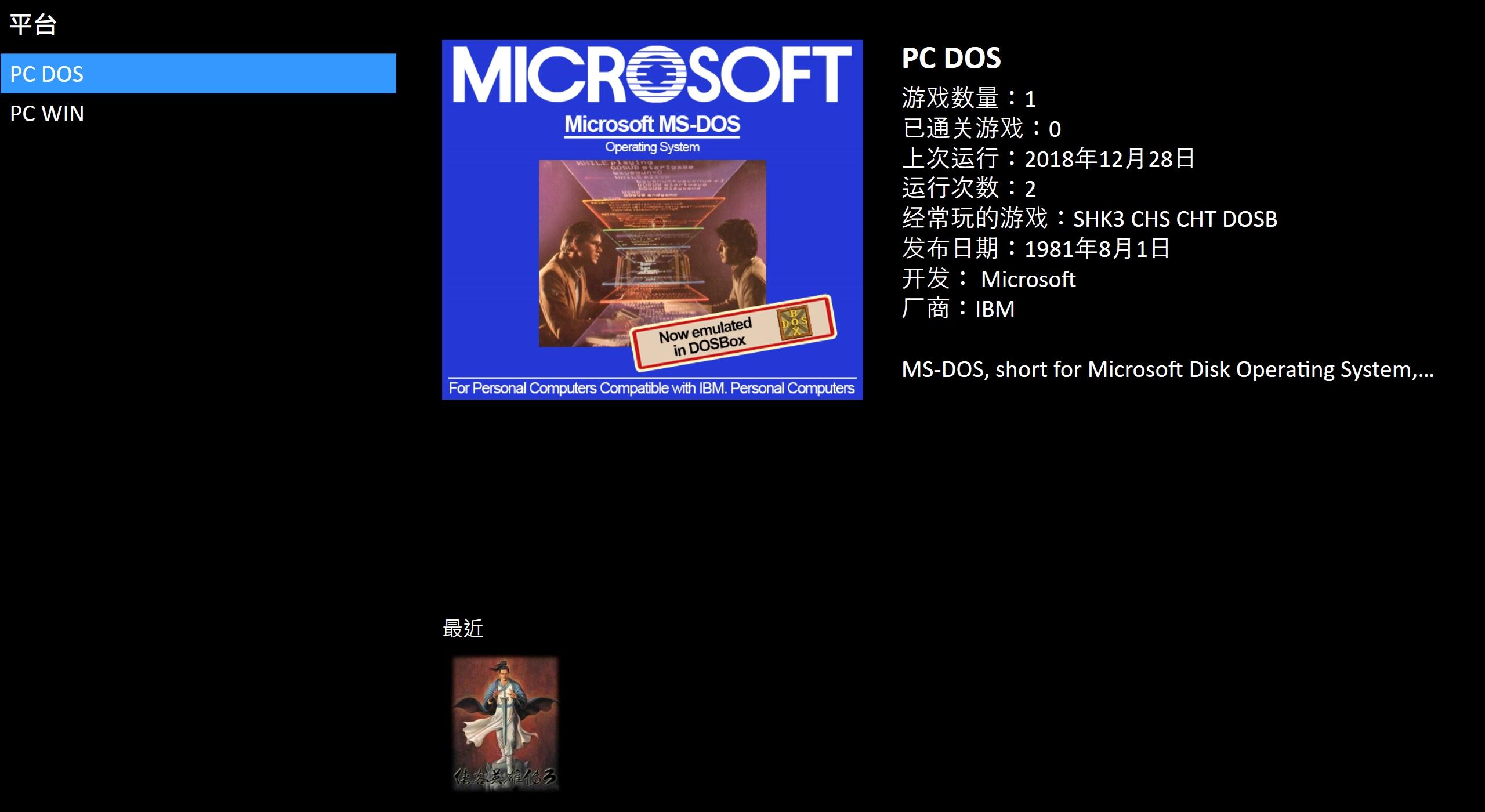 LaunchBox 經典13合1 啟動器整合 免安裝版 [MEGA@MD@20788MB]-Windows 遊戲下載-Windows 軟體交流-Android 臺灣中文網 - APK.TW