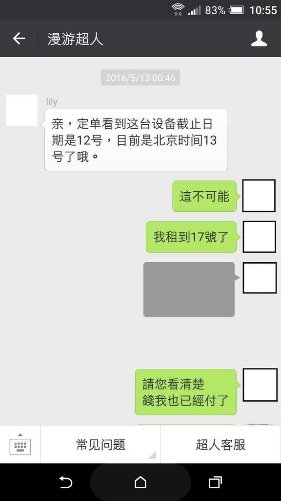 #文長#附圖 關於WifiHERO 漫遊超人租用 (非廣告文) - 旅遊板   Dcard