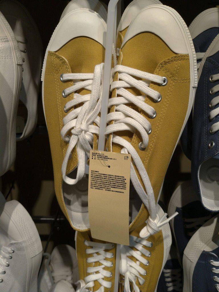 好消息 無印帆布鞋 - 穿搭板 | Dcard