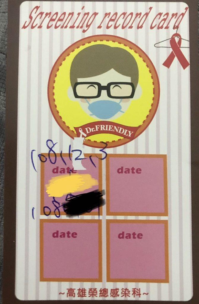更新#分享 HIV匿名篩檢 高雄榮總 - 女孩板 | Dcard