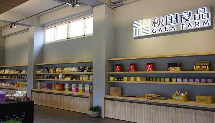 花蓮有機農產品展銷站進駐 「花蓮秧悅千禧度假酒店」 - 翻爆 - 翻報