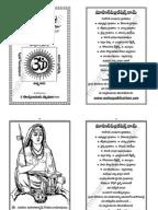 006 Purusha Suktam Telugu Large
