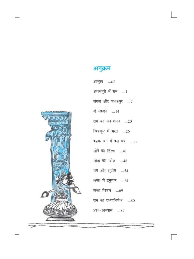NCERT Book Hindi- Bal Ram Katha- Class VI