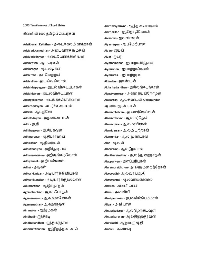 God Names In Tamil For Baby Girl : names, tamil, Tamil, Names, Shiva, Hindu, Tantra