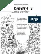 Pčelica 4, Srpski Jezik, Kontrolne Vežbe