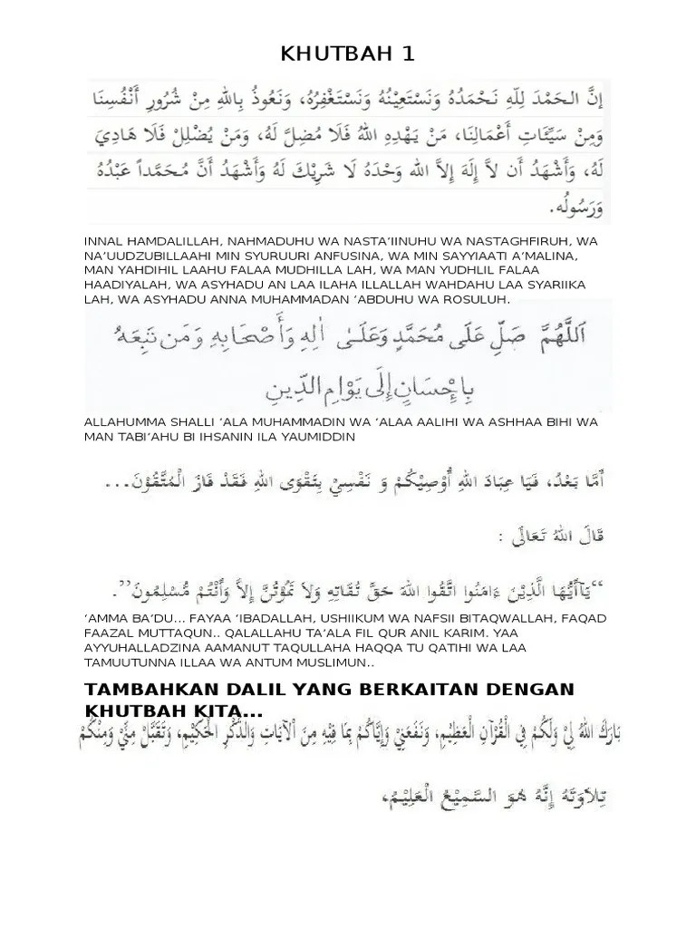 Taqabbal Ya Karim Artinya : taqabbal, karim, artinya, Muqaddimah, Khutbah