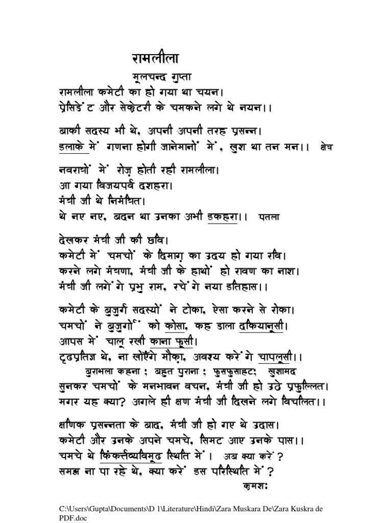 Hindi Drama Script For Students : hindi, drama, script, students, Hindi, Comedy, Drama, Script, Download