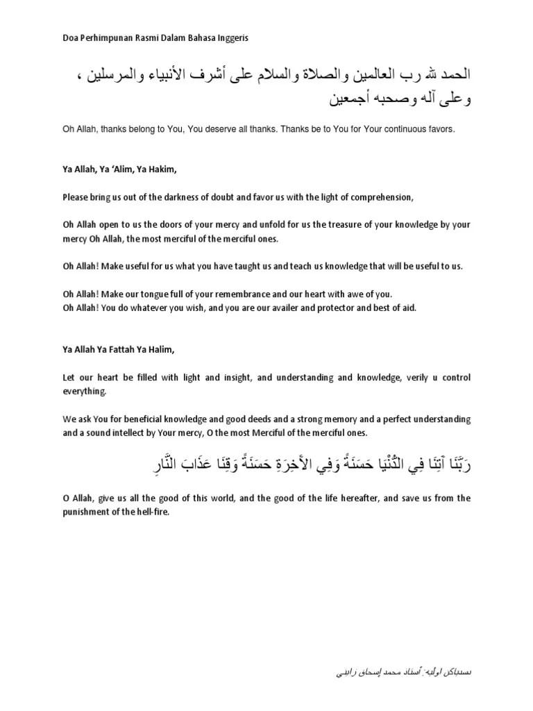 Doa Bahasa Inggris : bahasa, inggris, English, Religion, Belief