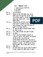 Hindi Drama Script For Students : hindi, drama, script, students, Funny, Drama, Scripts, School, Hindi