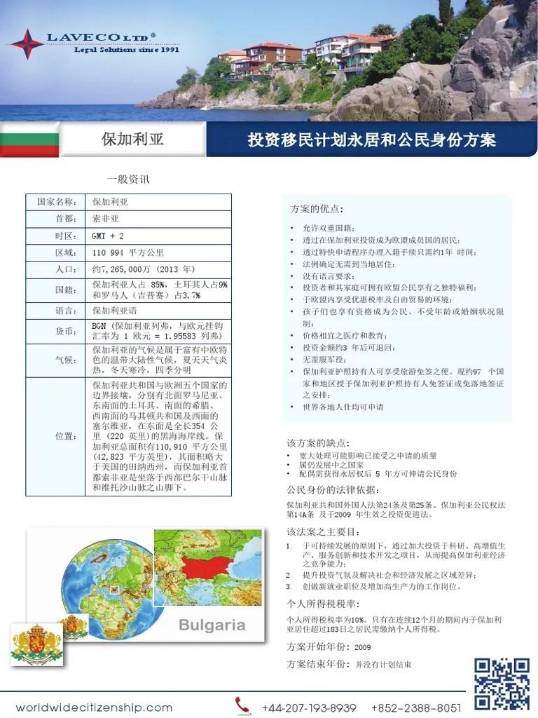 保加利亞 - 投資移民計劃永居和公民身份方案 (Bulgaria Citizenship Program)