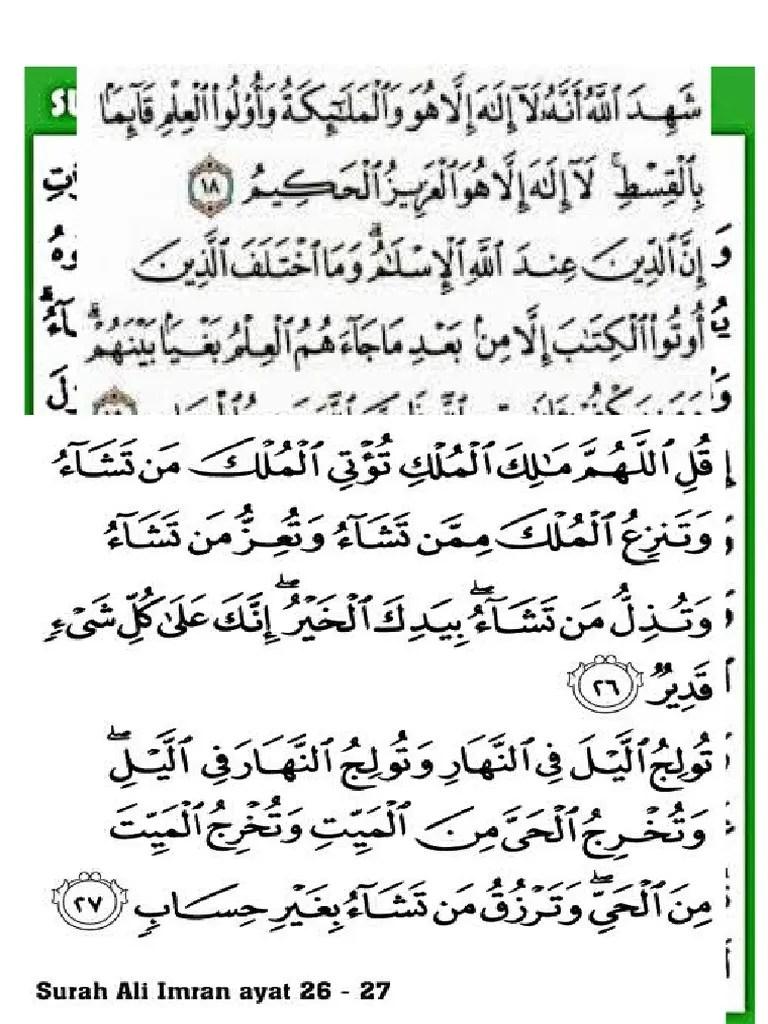 Al Imran Ayat 26 27 : imran, 18-19, Surah, Alimran