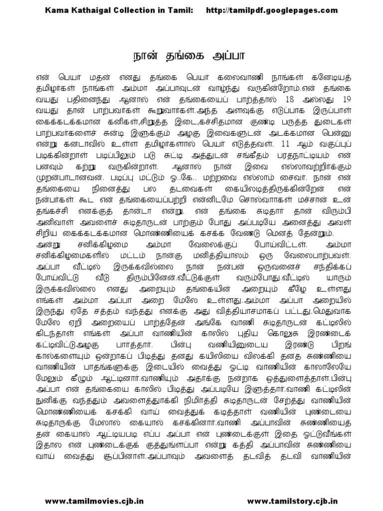 Appa Kathegalu Kama Magal Kannada