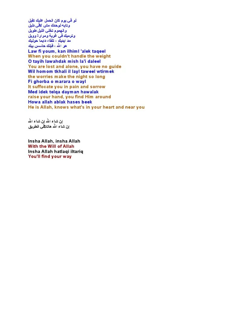 Tulisan Arab Insyaallah : tulisan, insyaallah, Insha, Allah, Lirik
