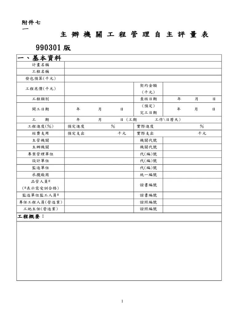 主辦機關工程管理自主評量表.doc