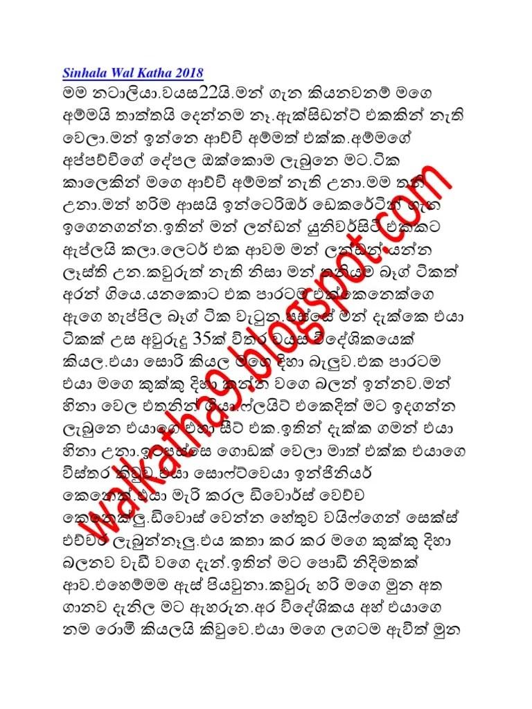 Free Sinhala Wela Katha Pdf