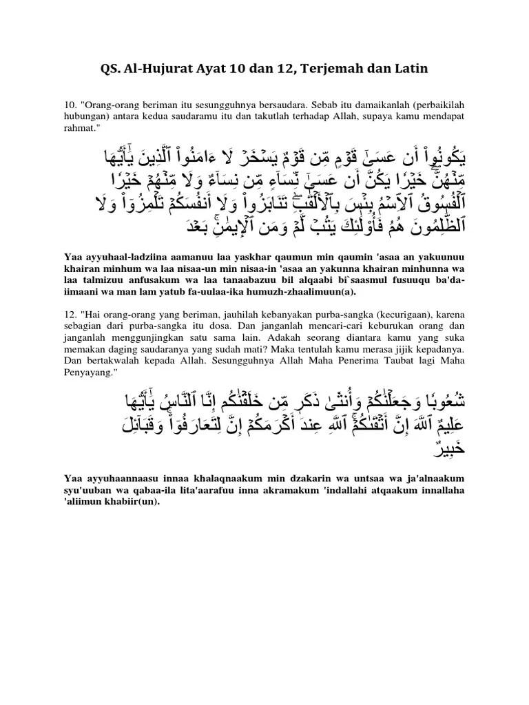 Surah Al Hujarat Ayat 10 : surah, hujarat, Hujurat