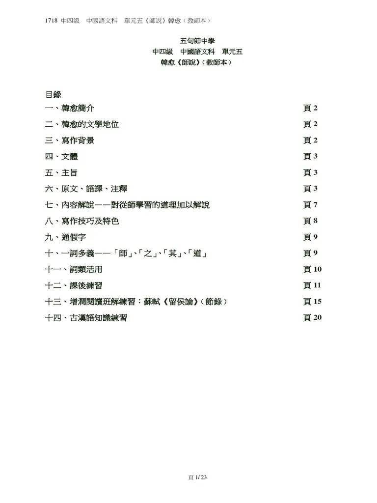 《師說》工作紙答案 (1).pdf