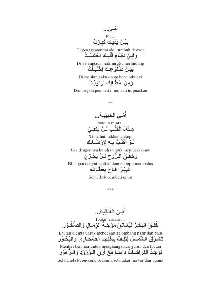 Bahasa Arab Ibu : bahasa, Puisi, Bahasa