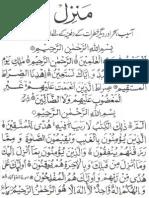 Manzil Pdf : manzil, Session, *********************, Daybreak, ************************, ***********************, Quran, Islam