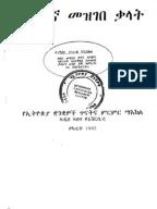 amharic Mezgebe kalat